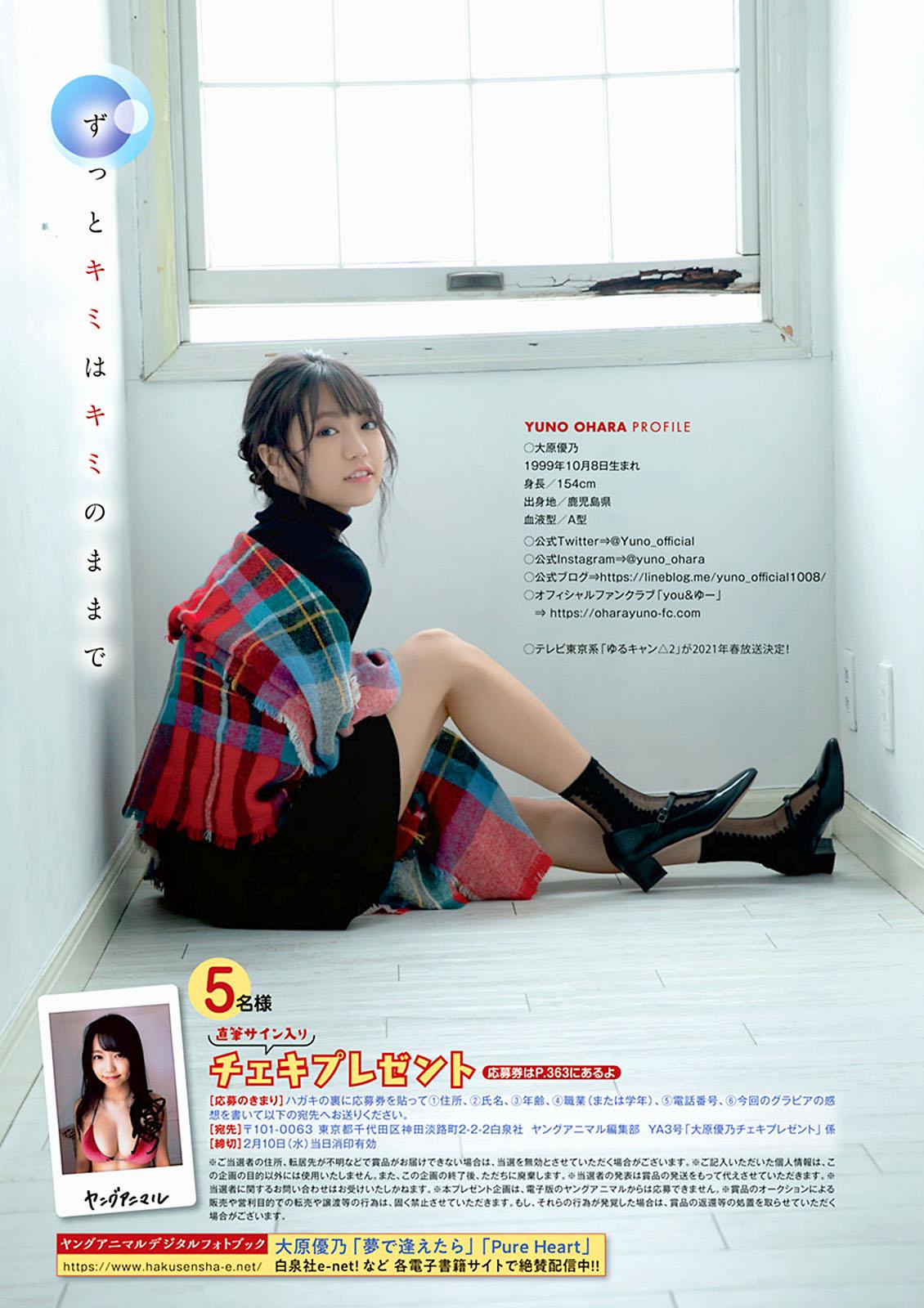 YOhara Young Animal 210212 11.jpg