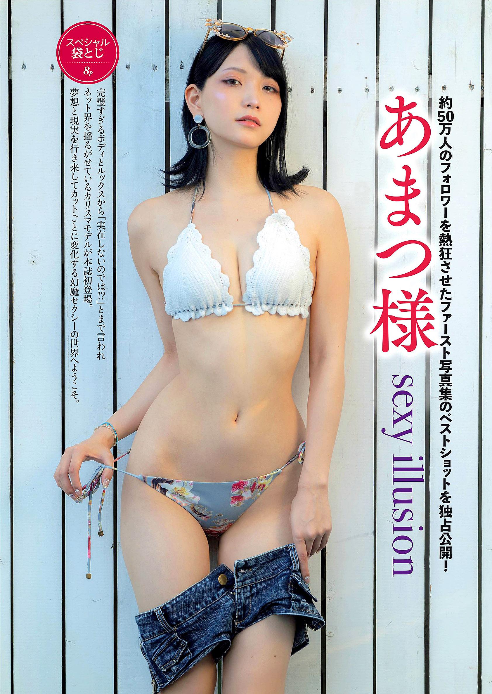 Amatsu Sama Friday 200124 01.jpg