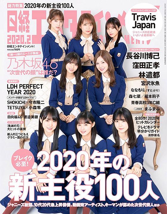 N46 Nikkei Entertainment 2002.jpg