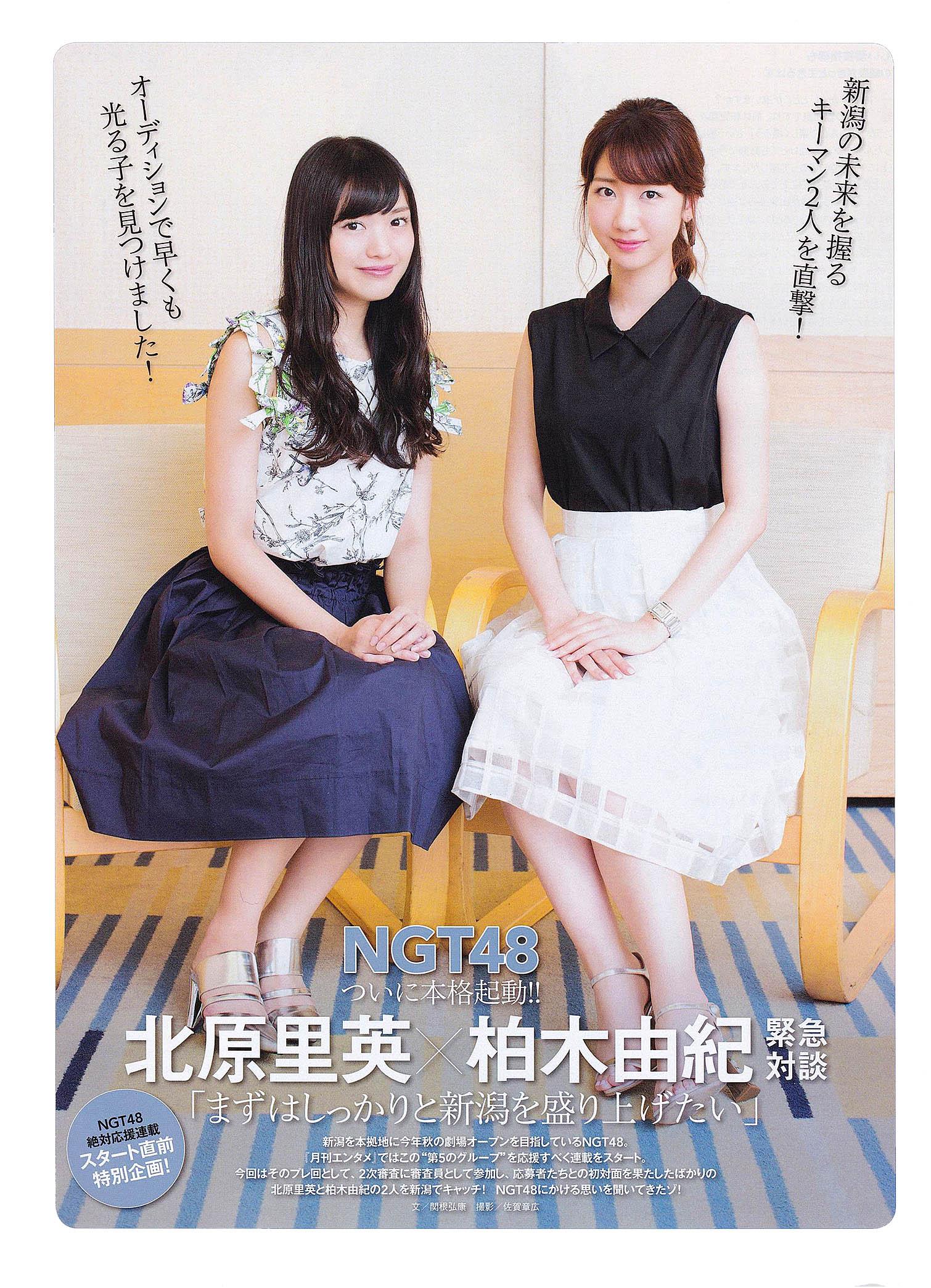 YKashiwagi RKitahara EnTame 1509 01.jpg