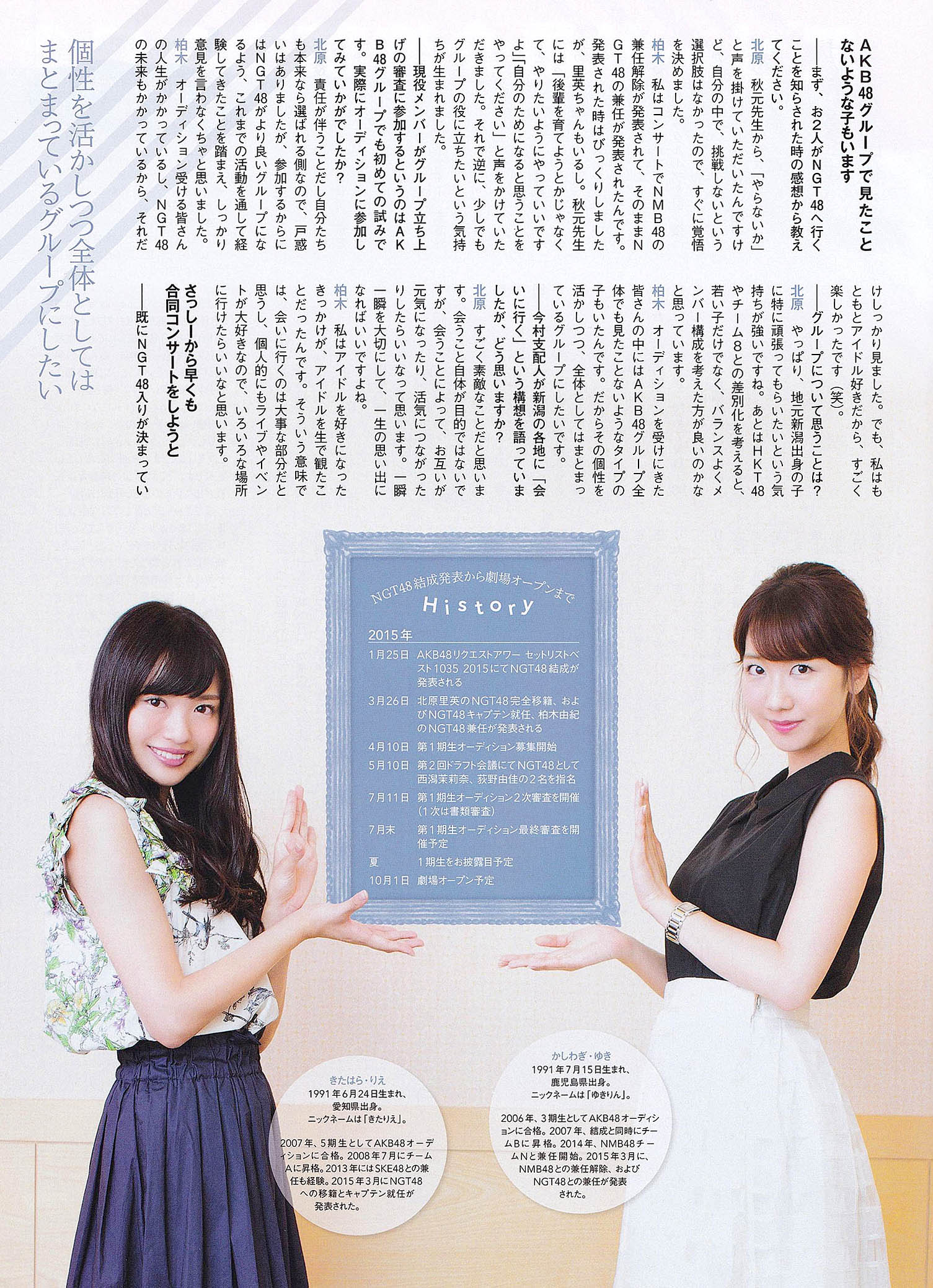 YKashiwagi RKitahara EnTame 1509 02.jpg