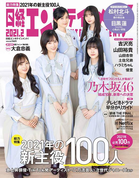 N46 Nikkei Ent 2102.jpg