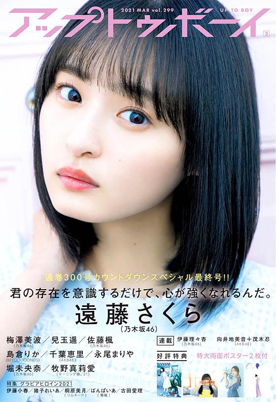 Endo Sakura N46 UTB 2103.jpg