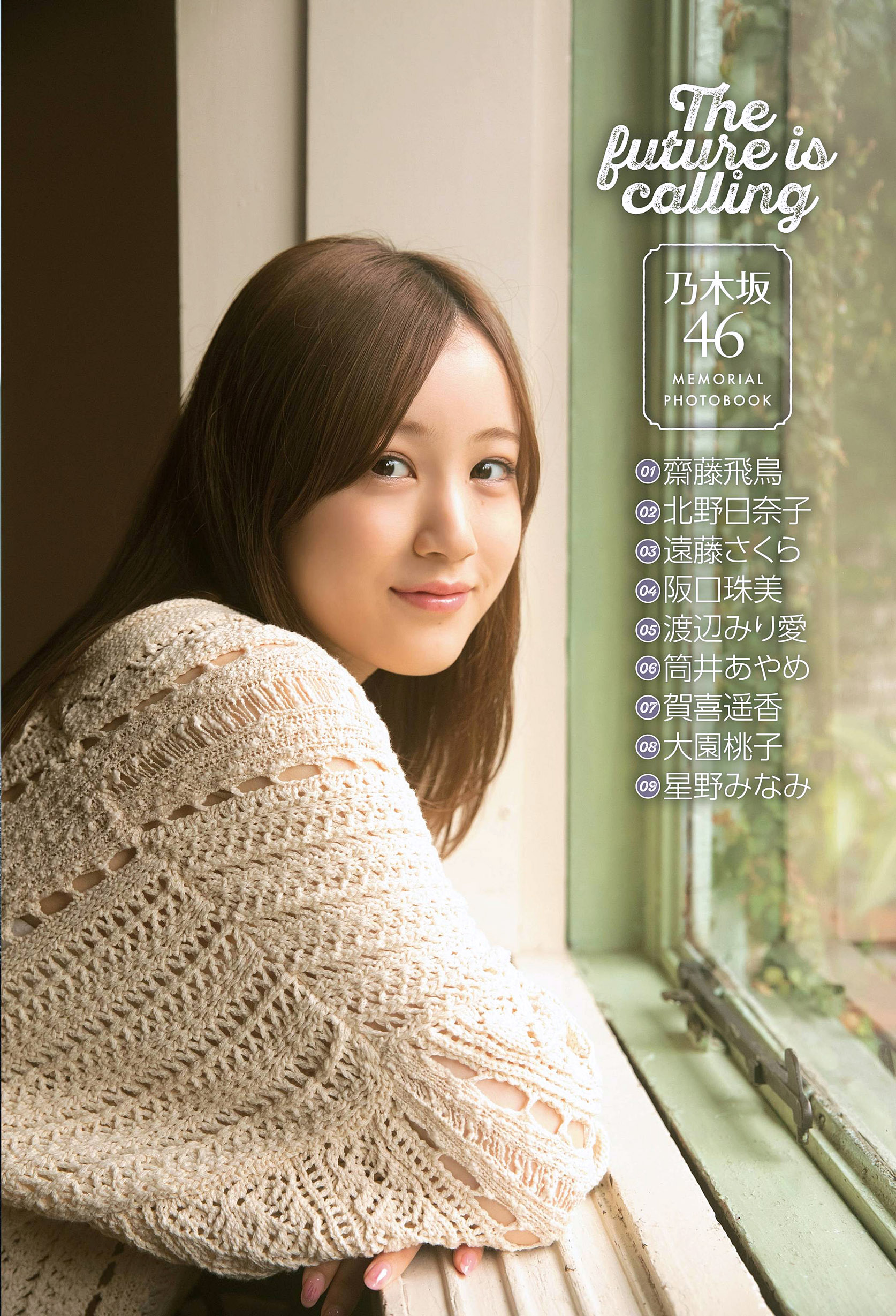 Minami Hoshino EnTame 2002 03.jpg