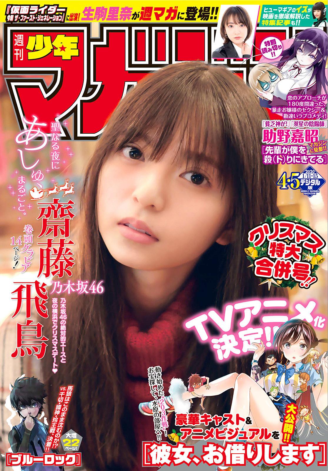 SAsuka Shonen Magazine 200111 01.jpg
