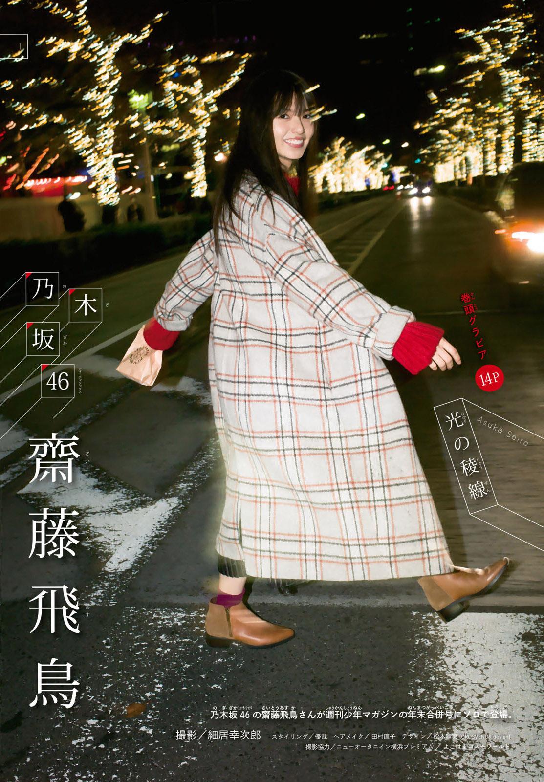 SAsuka Shonen Magazine 200111 02.jpg