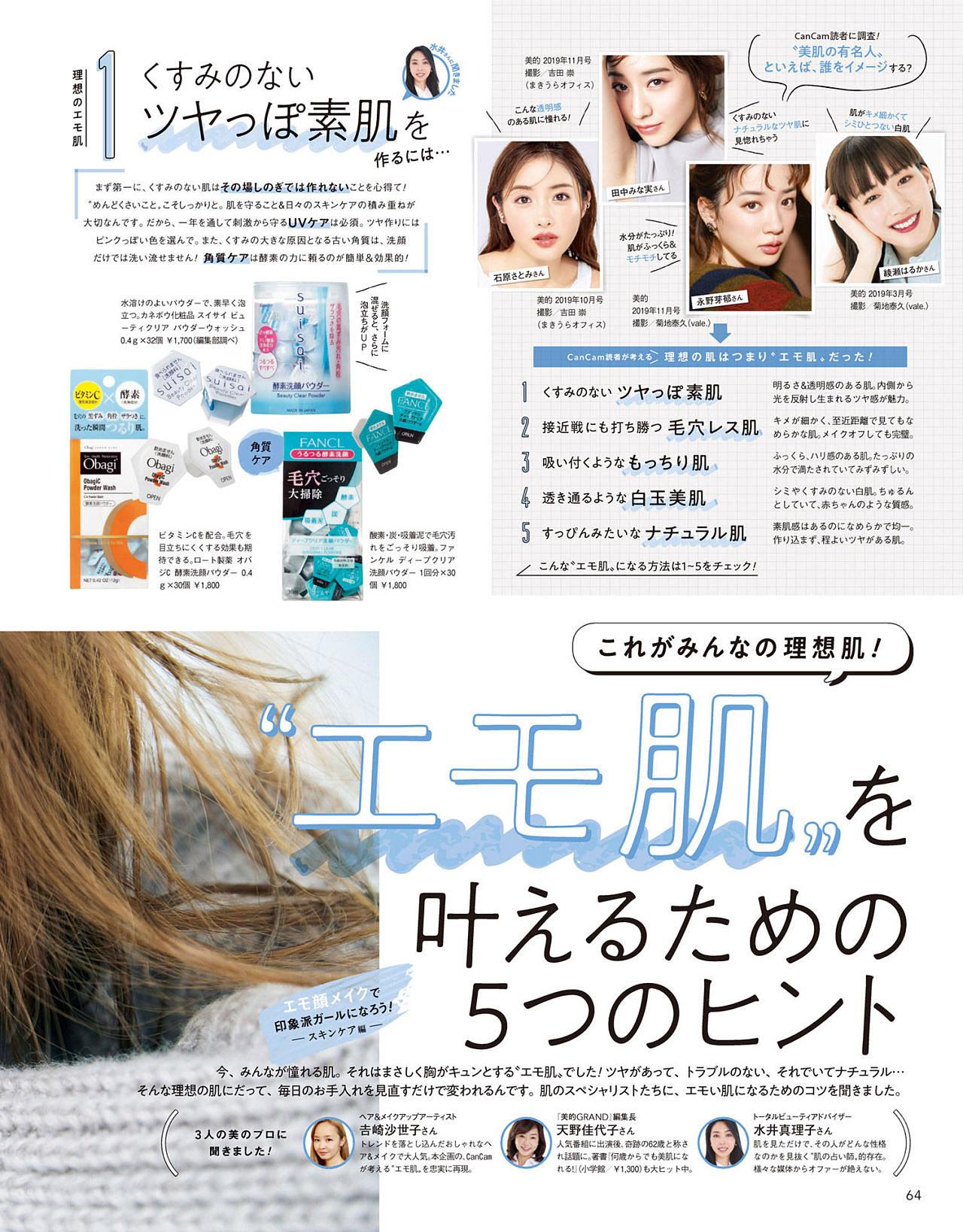 SMatsumura CanCam 2002 02.jpg