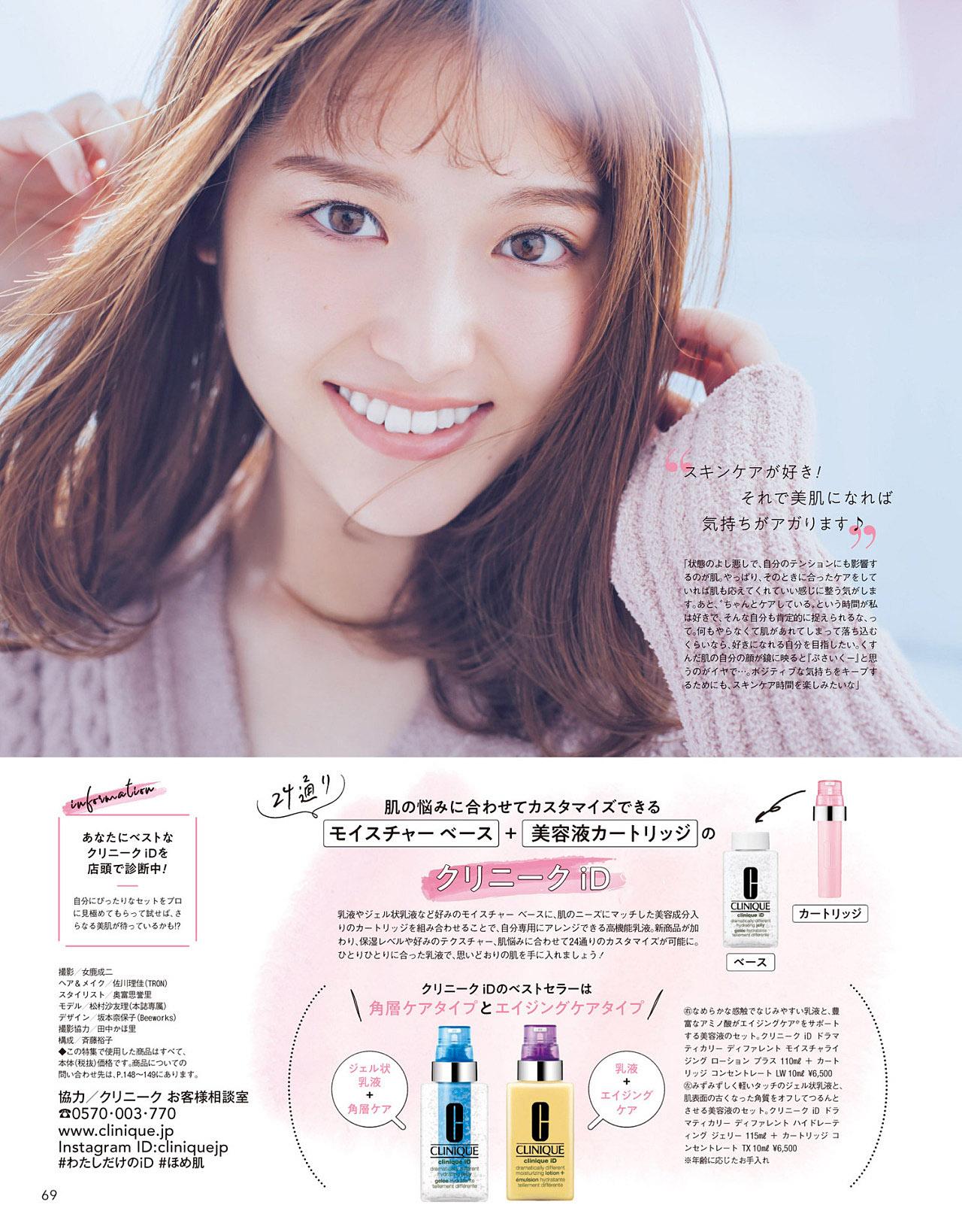SMatsumura CanCam 2002 04.jpg