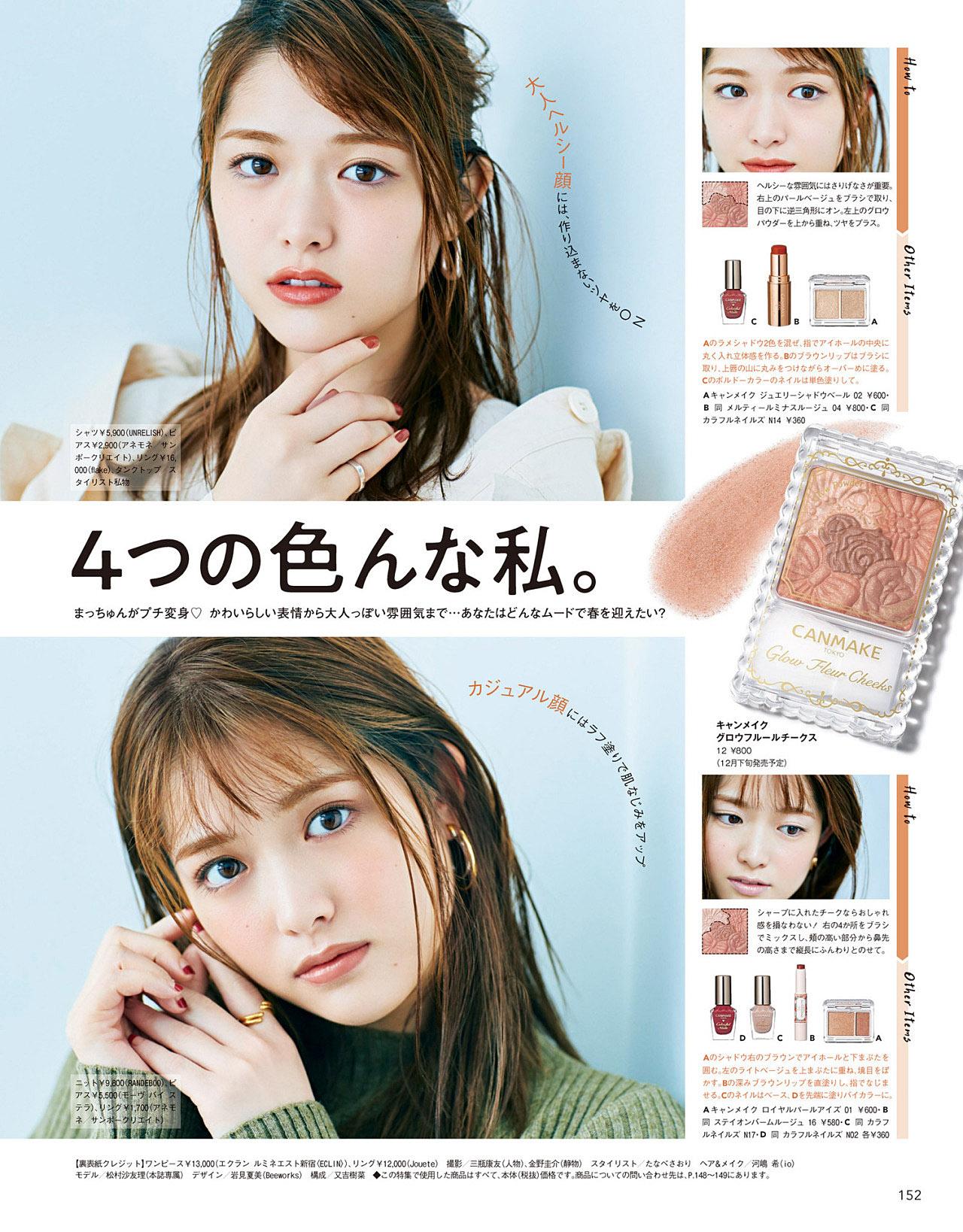 SMatsumura CanCam 2002 06.jpg