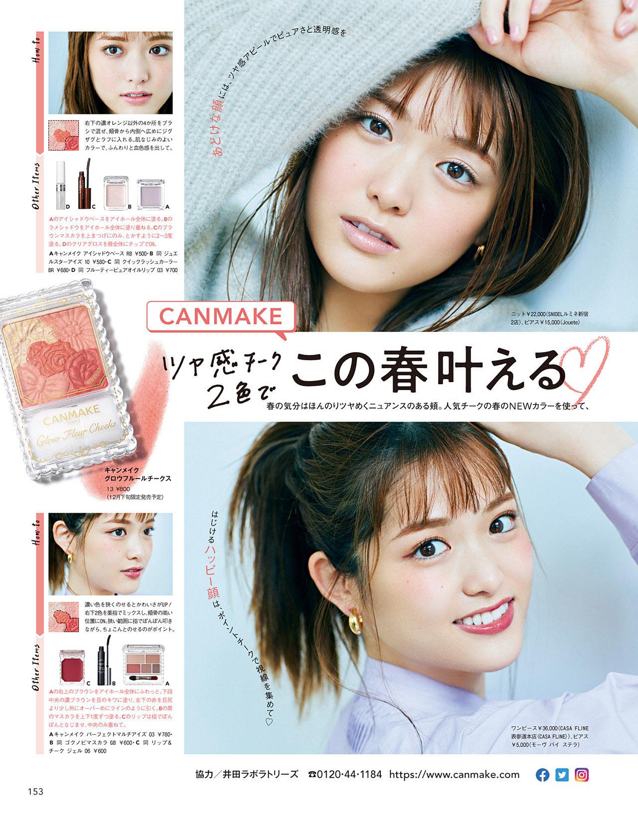 SMatsumura CanCam 2002 07.jpg