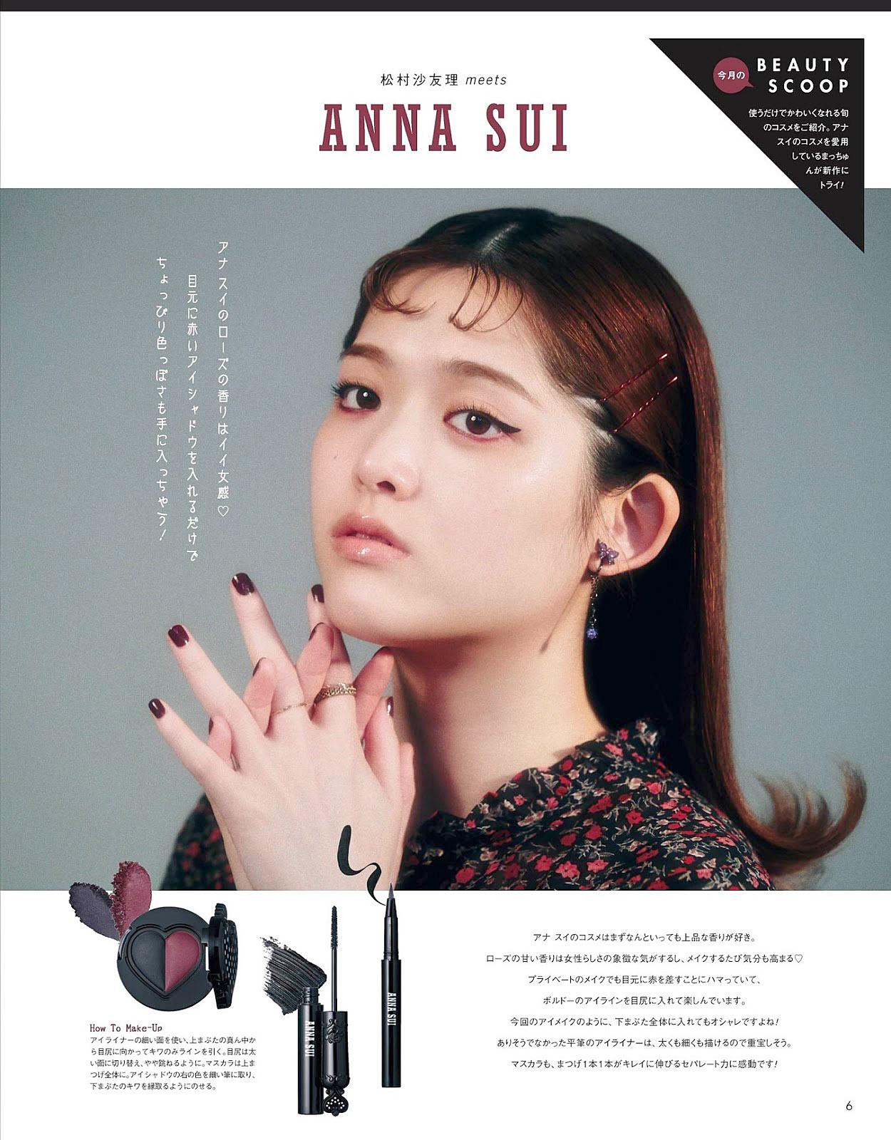 SMatsumura CanCam 2002 09.jpg