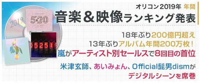 Oricon 2019.jpg