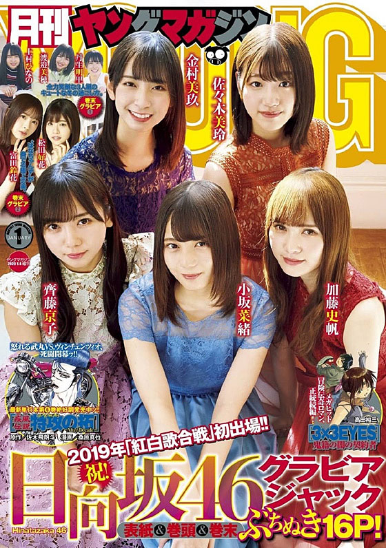 H46 Young Magazine Monthly 2001.jpg
