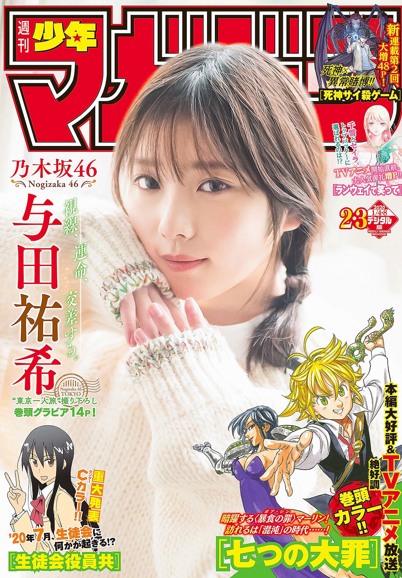 YYuki N46 Shonen Magazine 200104.jpg