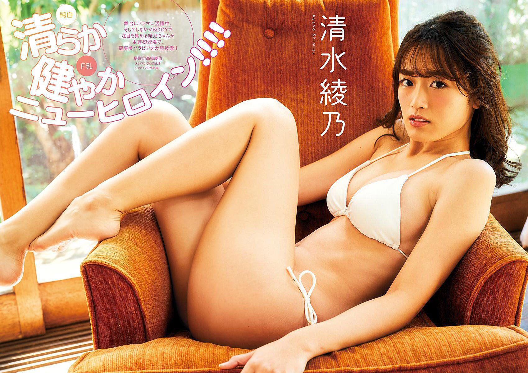 Ayano Shimizu Manga Action 191217 03.jpg