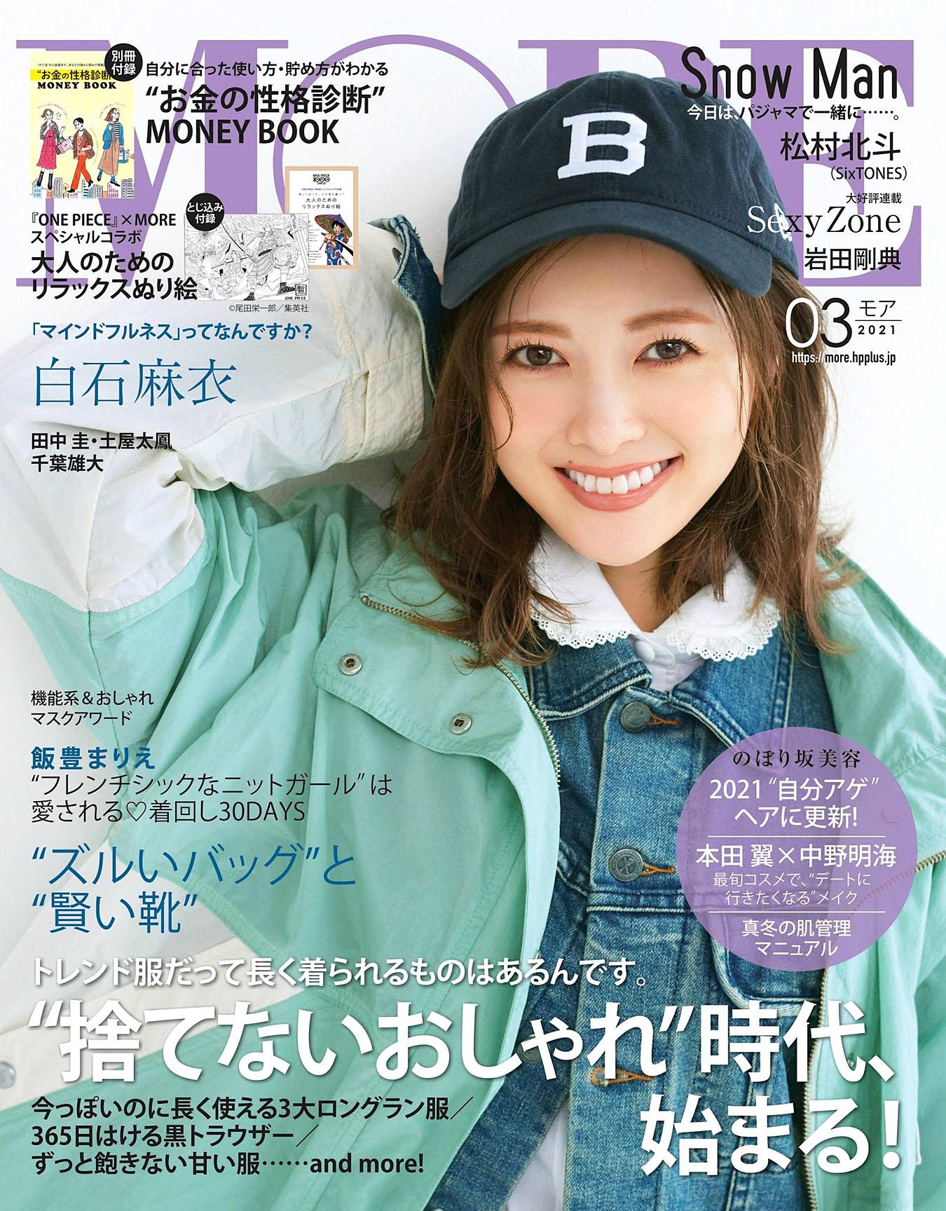 MShiraishi More 2103 01.jpg
