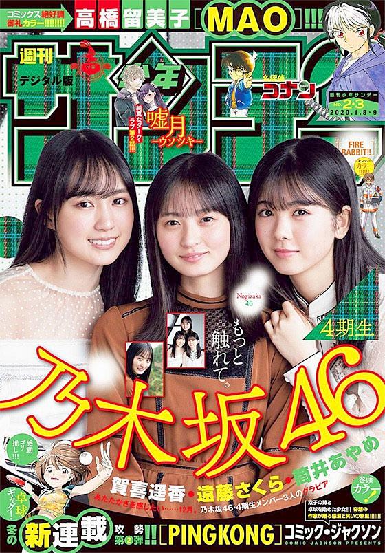Kaki Haruka, Endo Sakura and Tsutsui Ayame N46 Shonen Sunday 200108.jpg