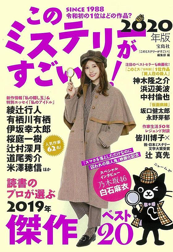 Shiraishi Mai Kono Mystery Ga Sugoi 2020.jpg