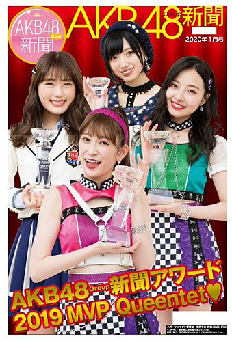 AKB48 News Monthly 2001.jpg