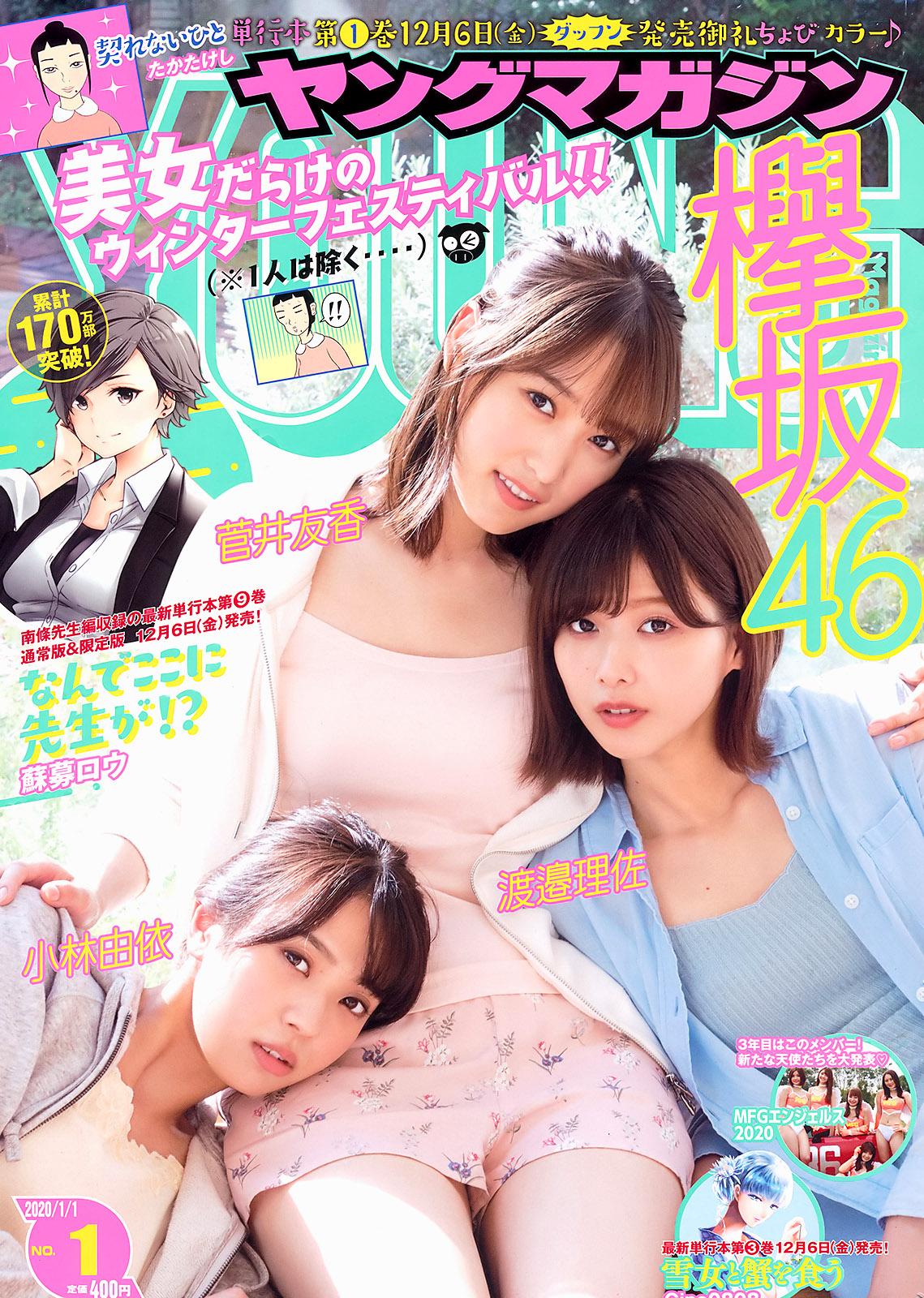 K46 Young Magazine 200101 01.jpg