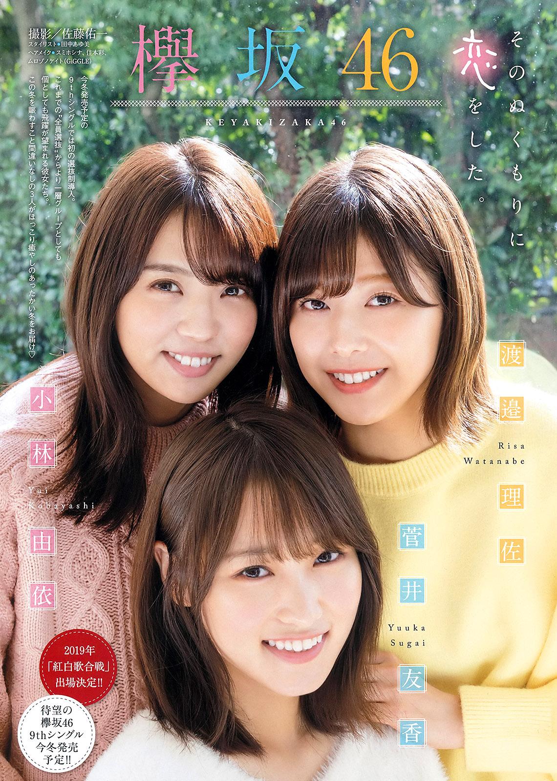 K46 Young Magazine 200101 02.jpg