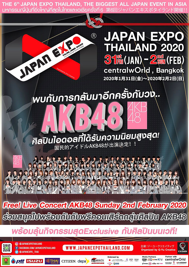 AKB48 Jap Expo 2020 Bangkok.jpg