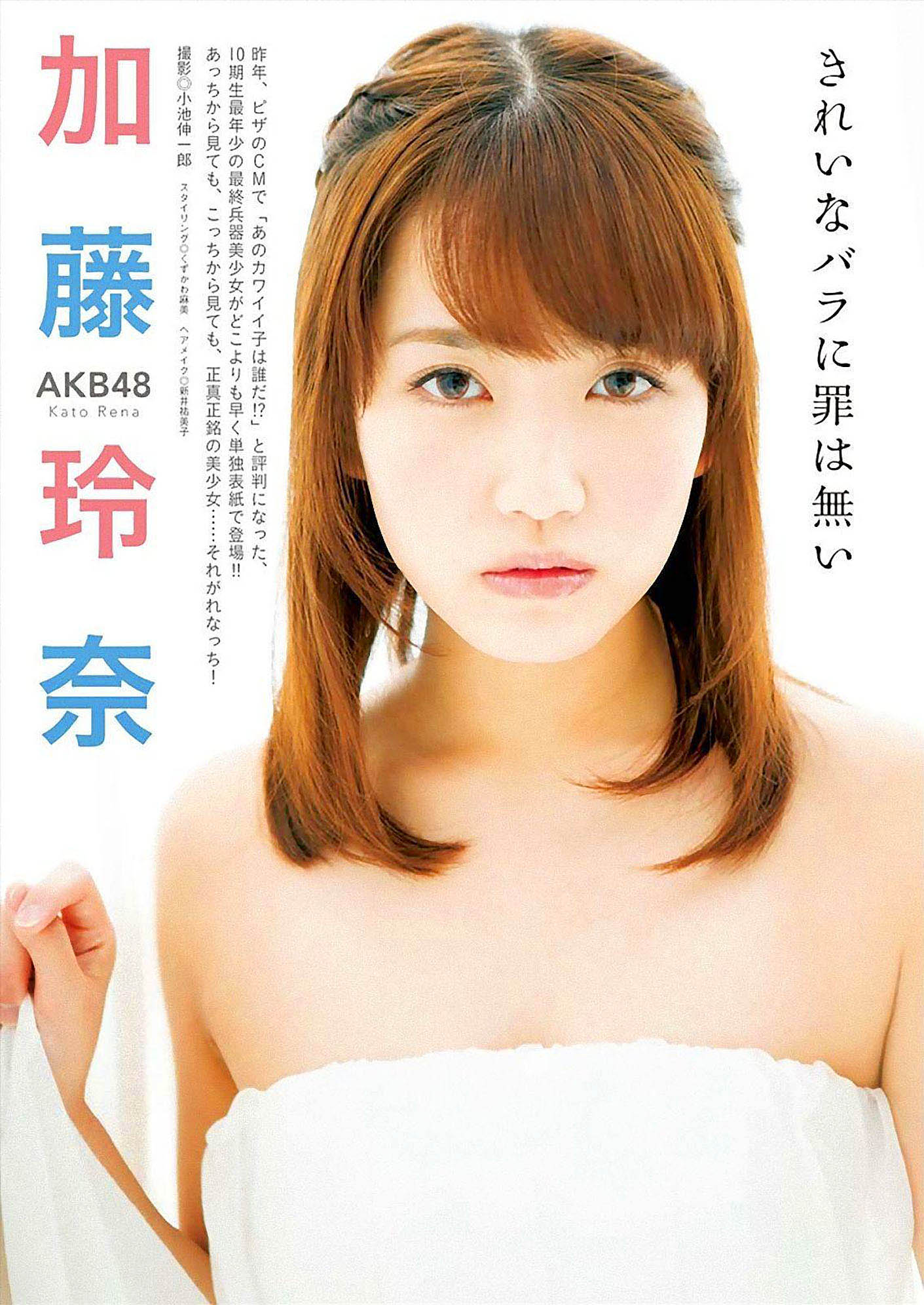 Kato Rena Manga Action 150120 02.jpg