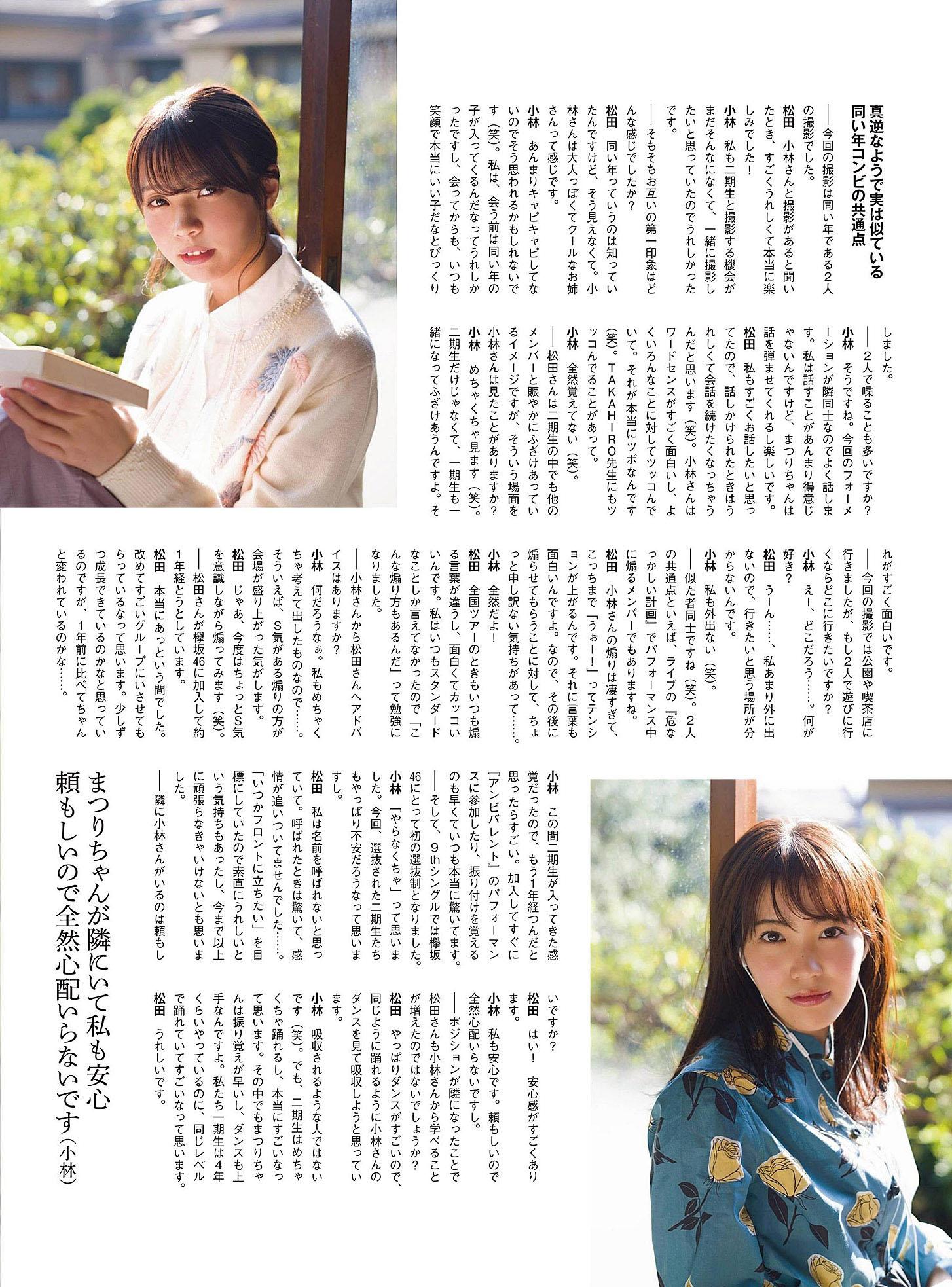 YKobayashi RMatsuda K46 EnTame 2001 11.jpg
