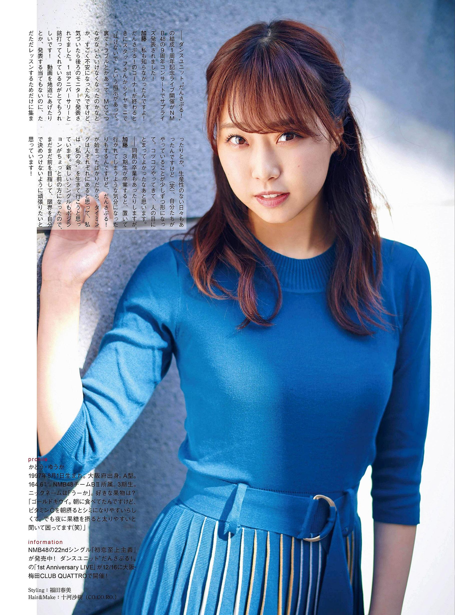 Yuuka Kato NMB48 EnTame 2001 07.jpg