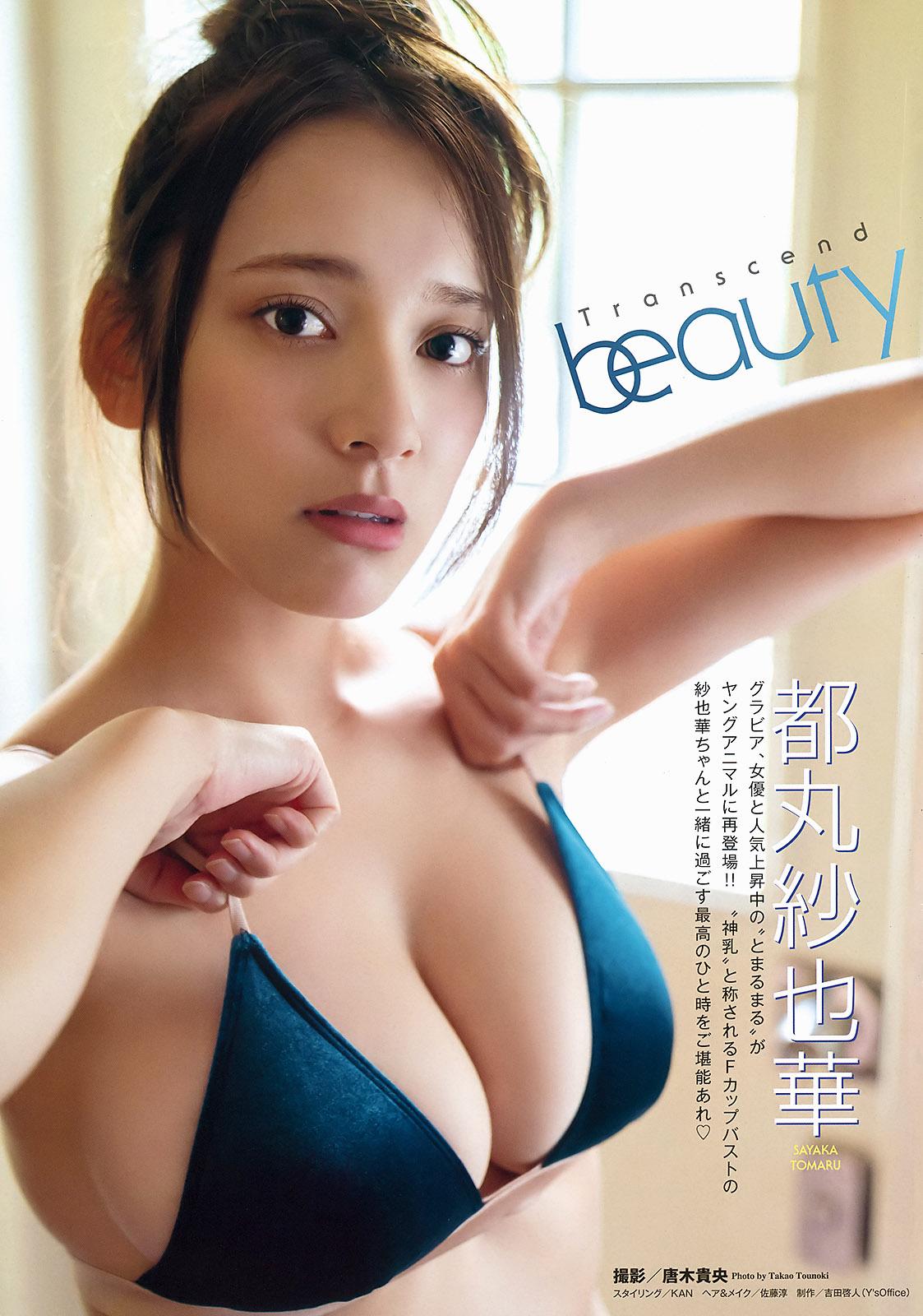 Sayaka Tomaru Young Animal 191213 02.jpg