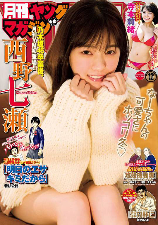 NNishino Young Magazine Monthly 1912.jpg