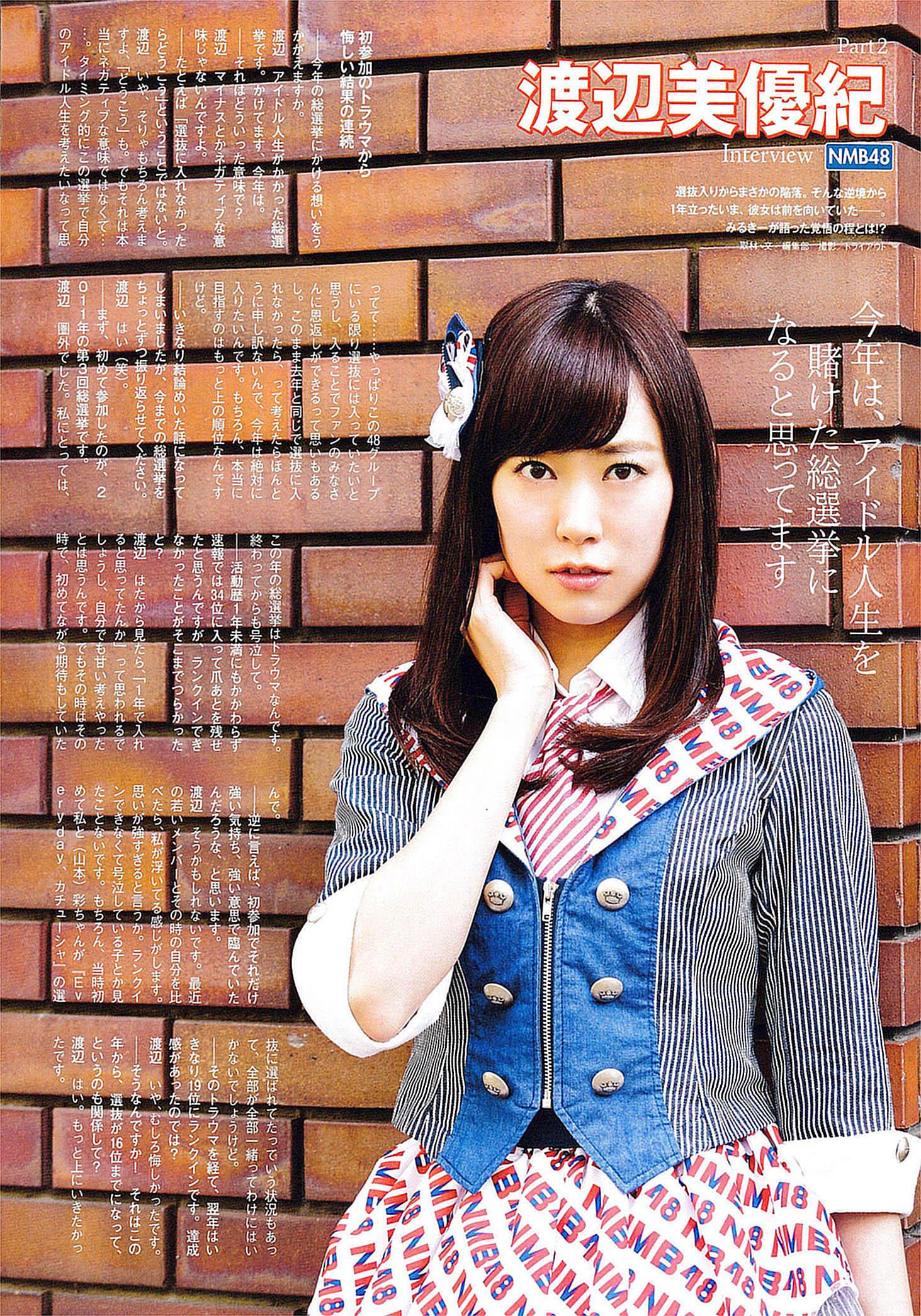 MiWatanabe EnTame 1507 01.jpg