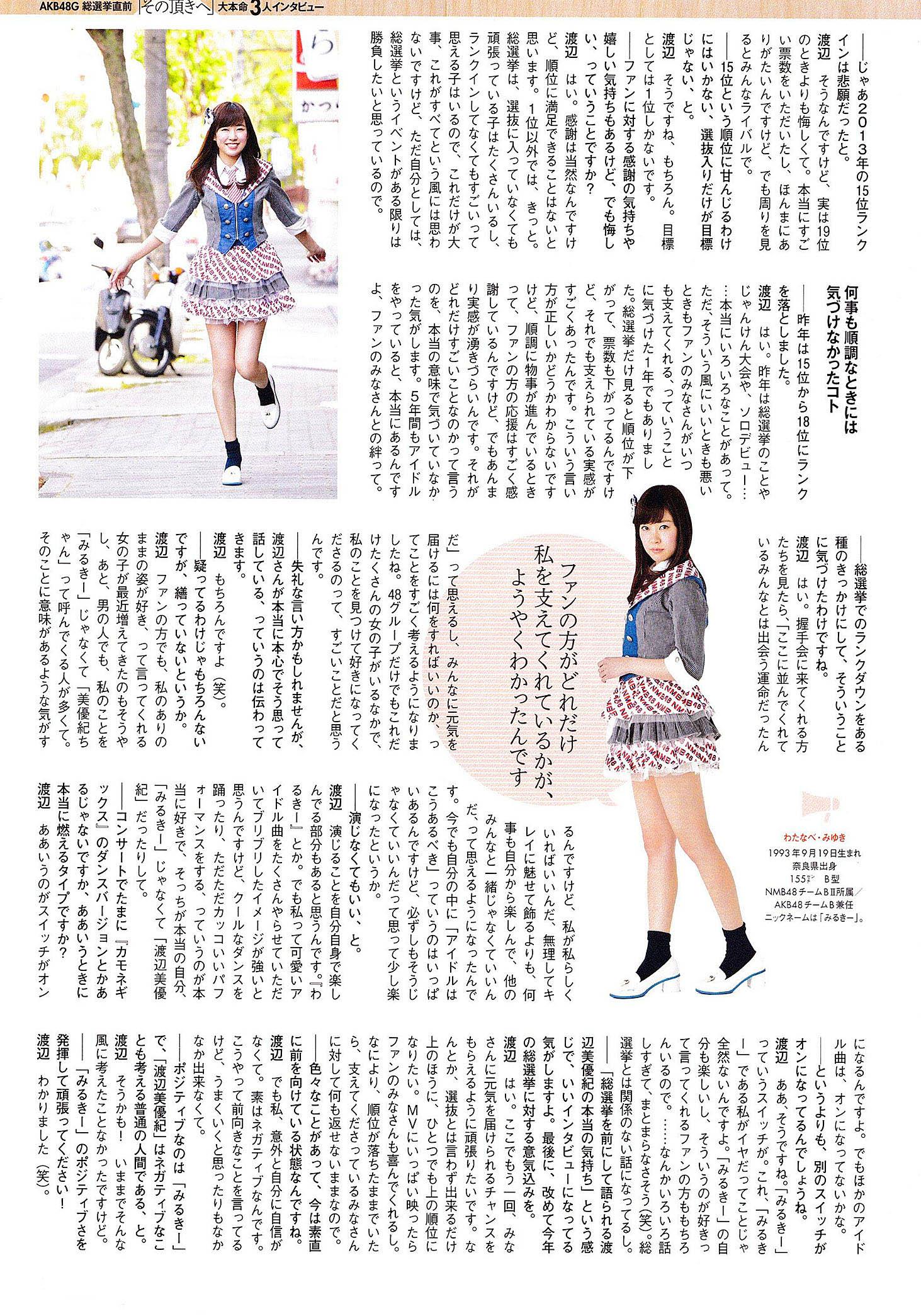 MiWatanabe EnTame 1507 02.jpg