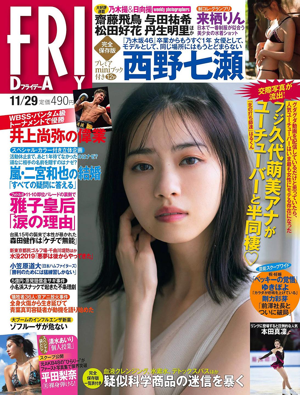 NNishino Friday 191129 01.jpg