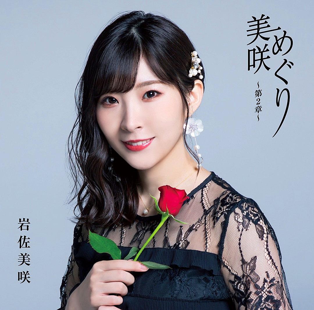 Iwasa Misaki 3rd Album 2019 2.jpg