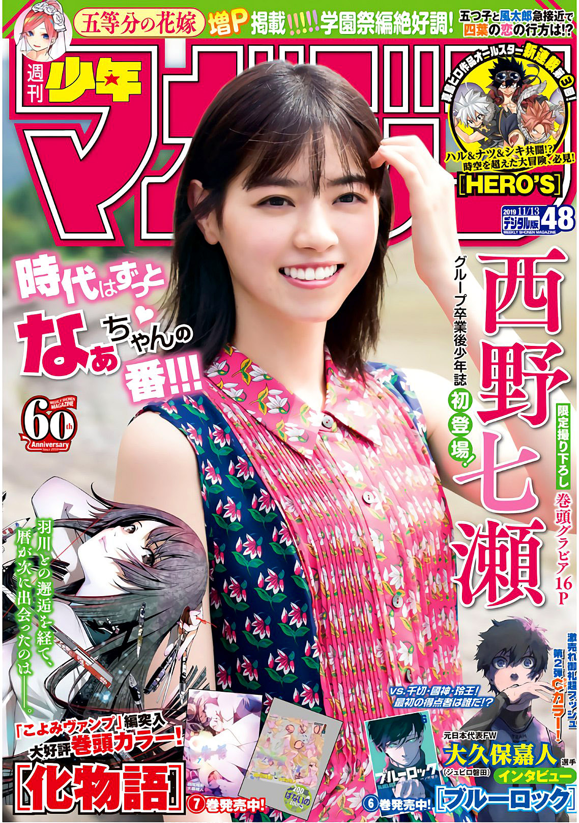 NNishino Shonen Magazine 191113 01.jpg