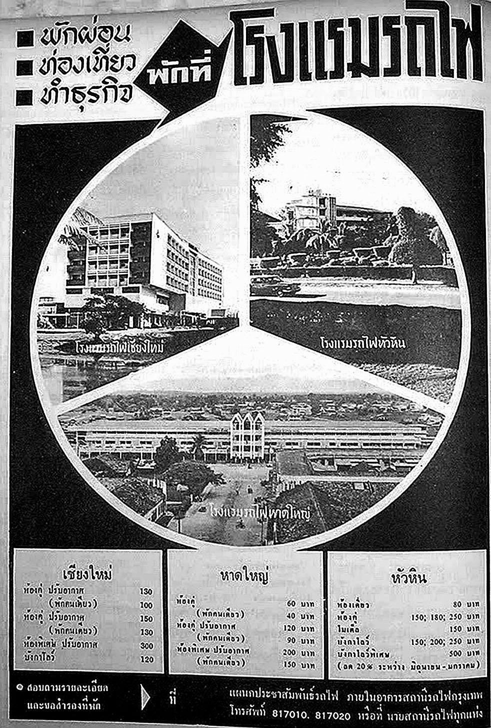 1967 Promotion of Railway Hotel Hat Yai.jpg