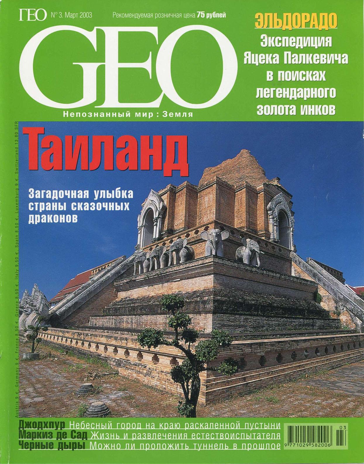 GEO-Rus_2003-03_01.jpg
