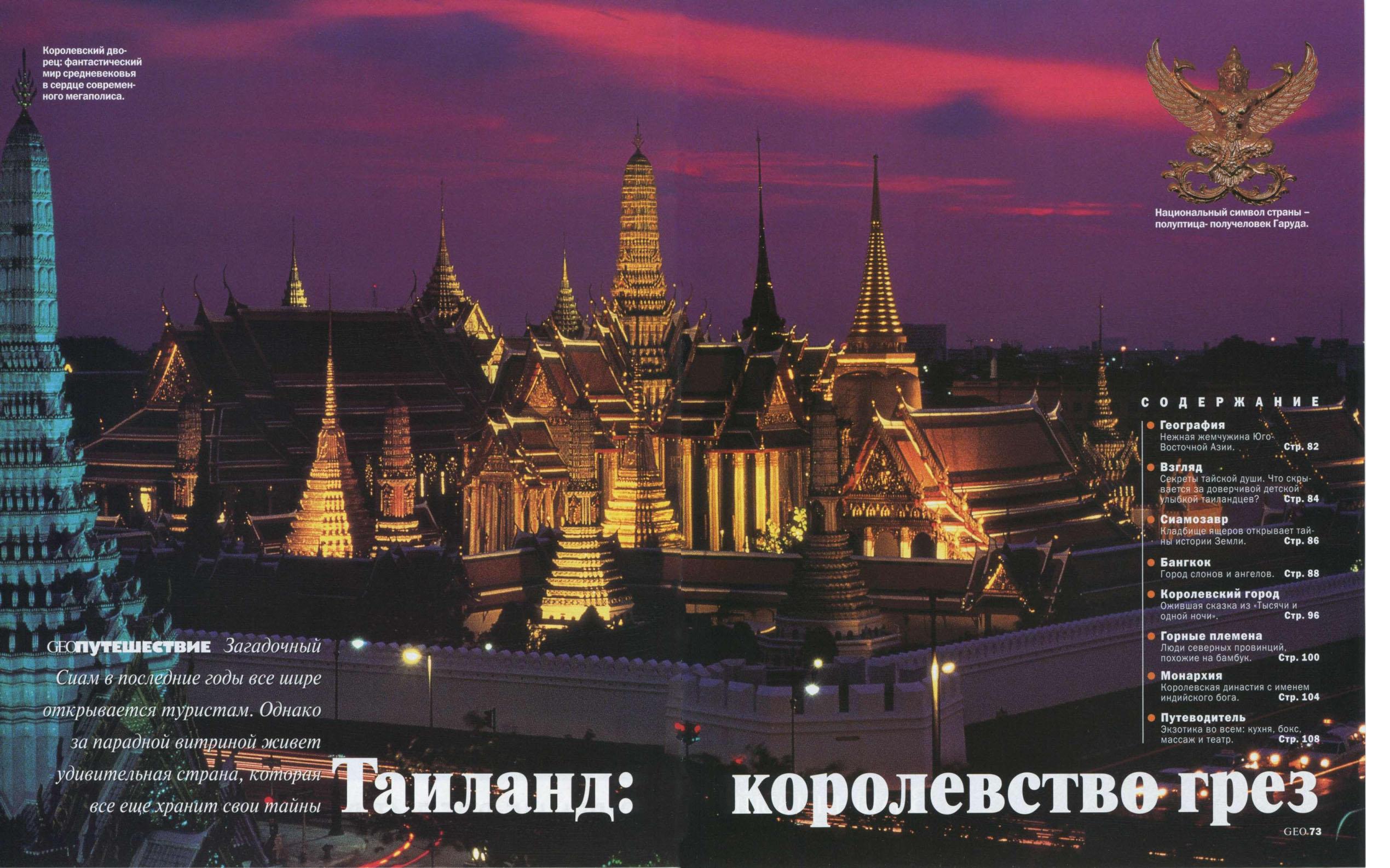 GEO-Rus_2003-03_02.jpg