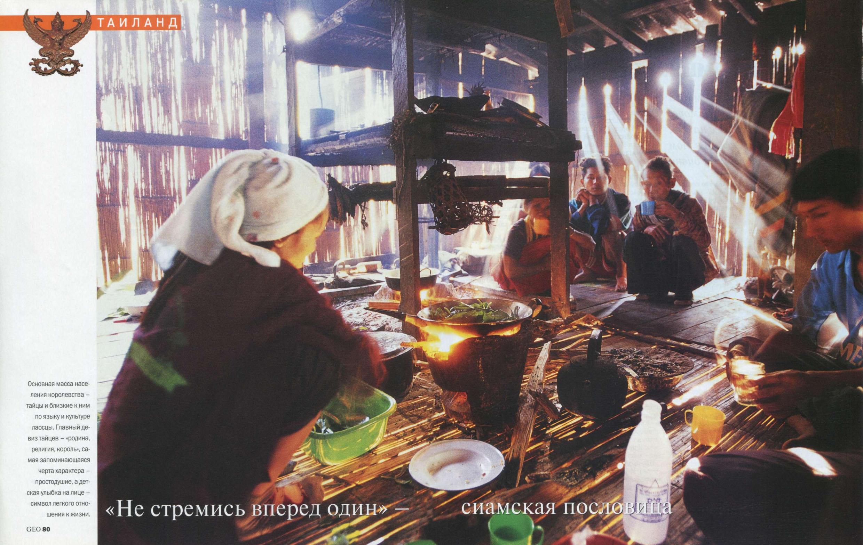 GEO-Rus_2003-03_06.jpg