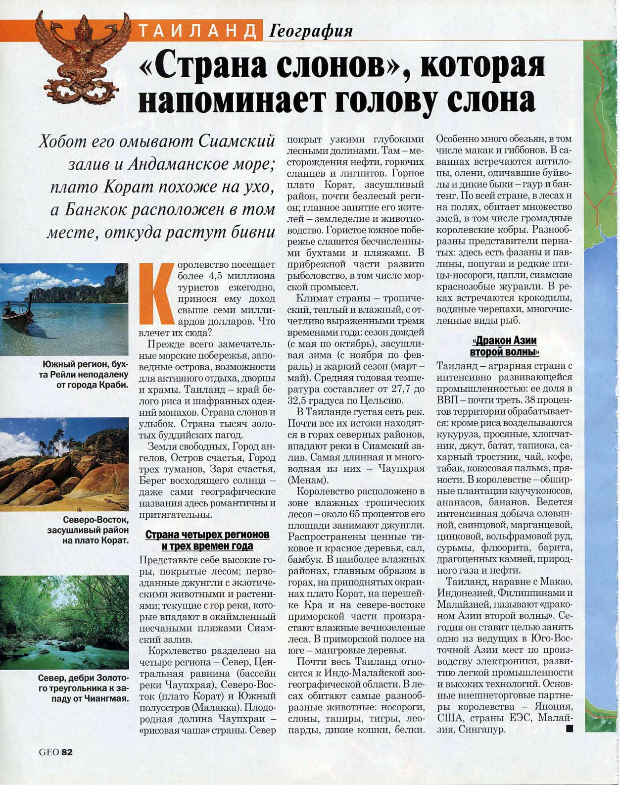 GEO-Rus_2003-03_07.jpg