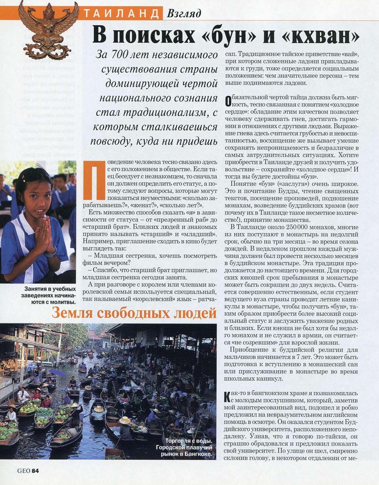 GEO-Rus_2003-03_09.jpg