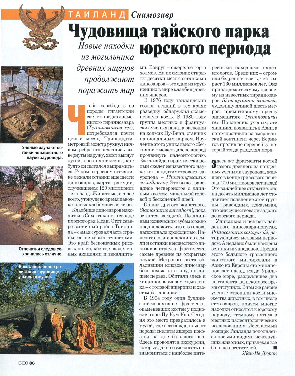 GEO-Rus_2003-03_11.jpg