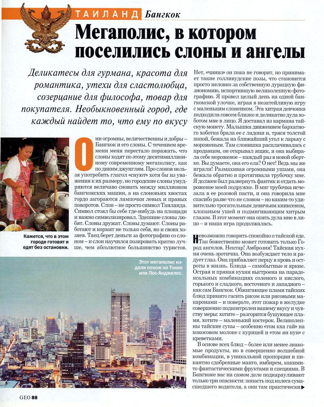 GEO-Rus_2003-03_12.jpg