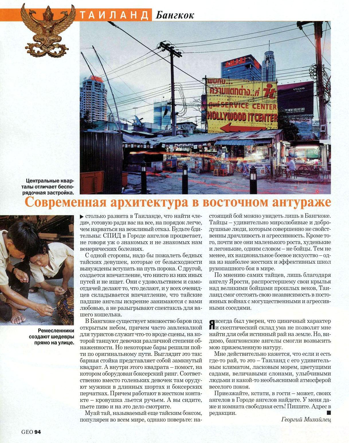 GEO-Rus_2003-03_15.jpg