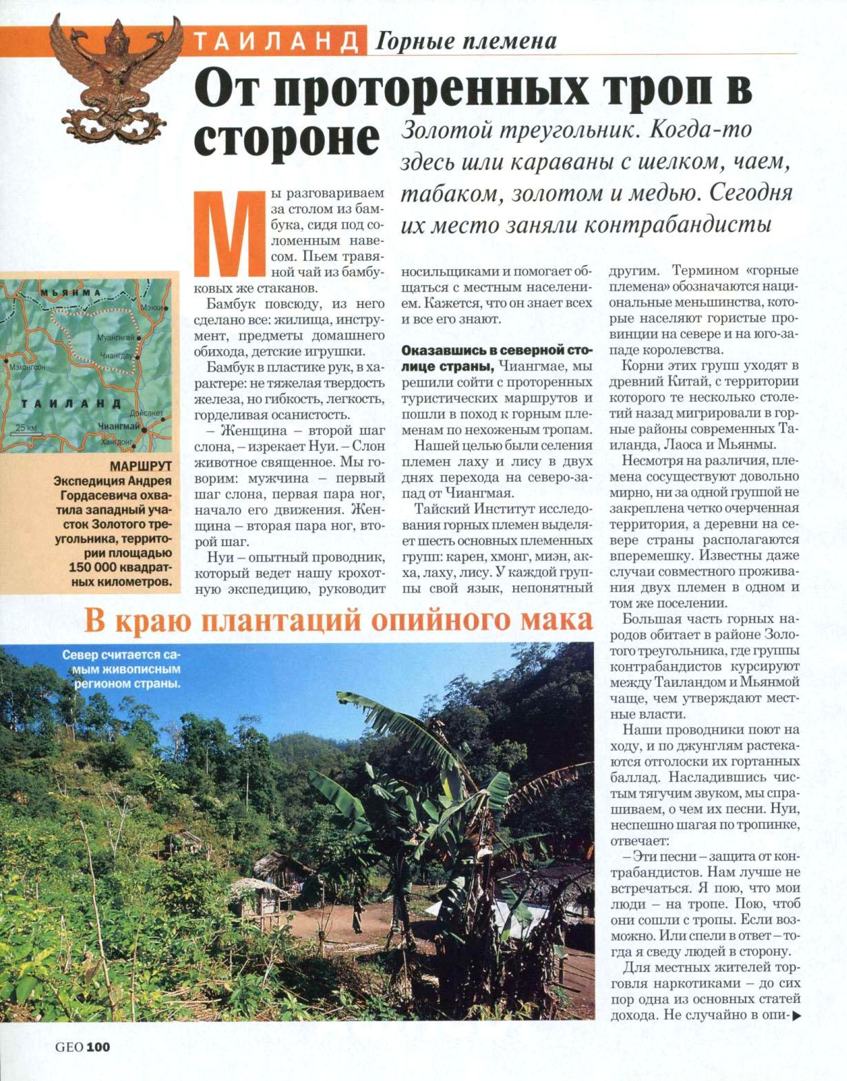 GEO-Rus_2003-03_18.jpg