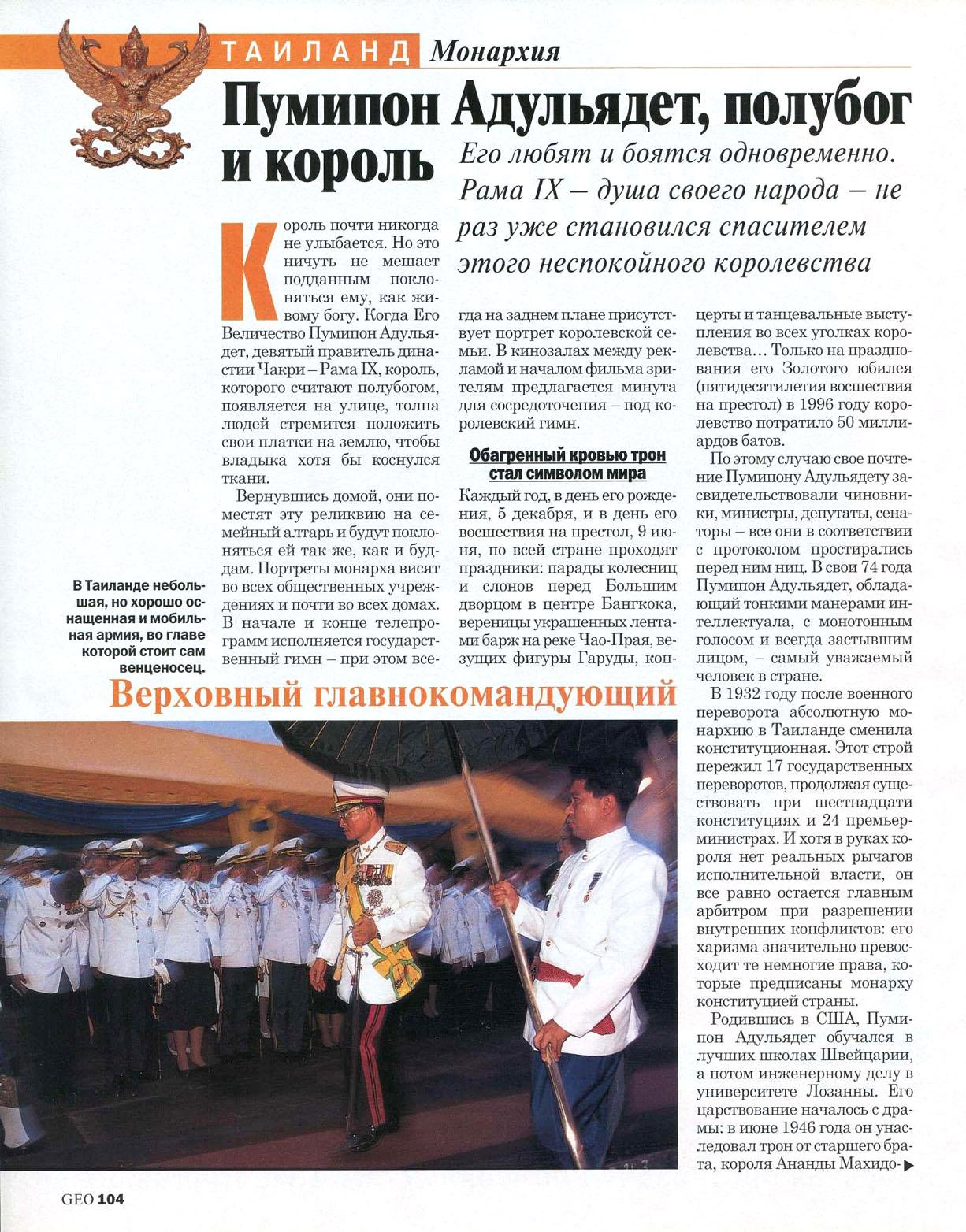 GEO-Rus_2003-03_20.jpg