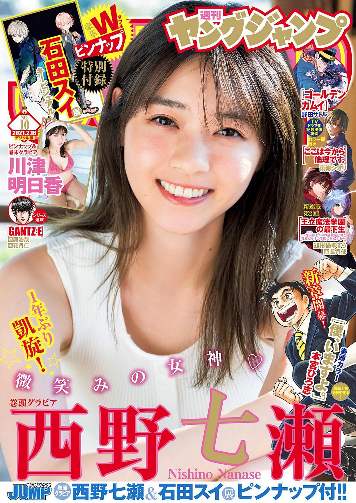 NNishino Young Jump 210218 01.jpg