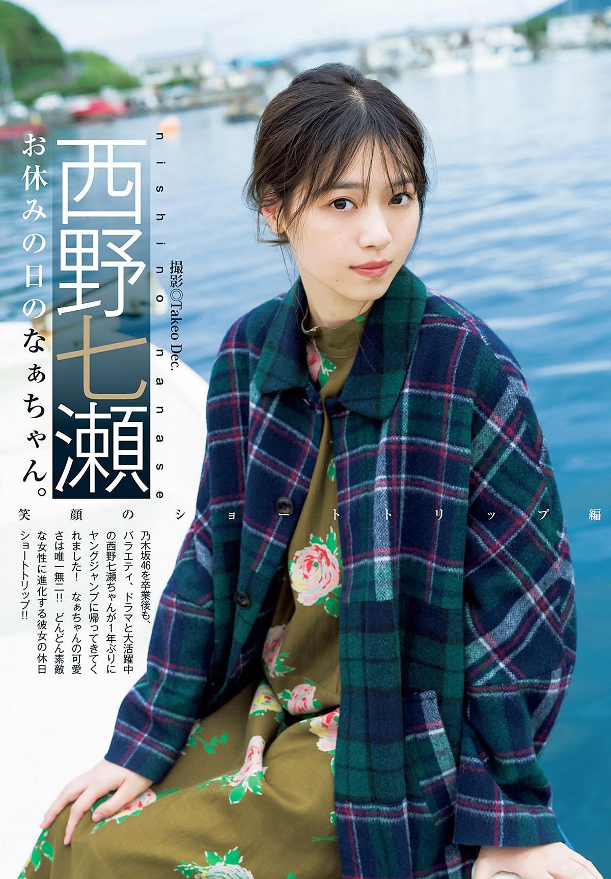 NNishino Young Jump 210218 02.jpg