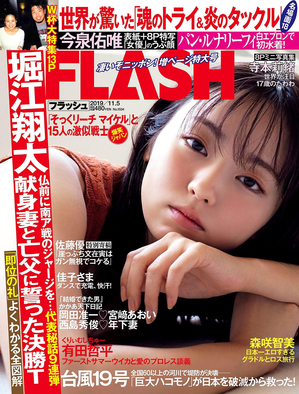 Yui Imaizumi Flash 191105 01.jpg